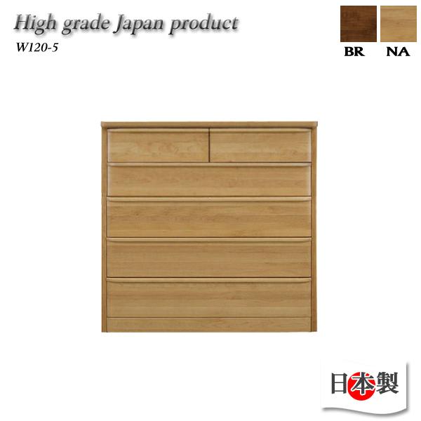 チェスト たんす ハイタイプ 幅120cm 5段 完成品 アルダー材 日本製 ブラウン/ナチュラル