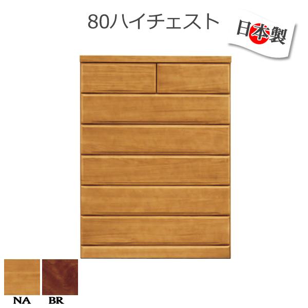 チェスト たんす ハイタイプ 幅80cm 6段 完成品 桐材 日本製 ナチュラル/ブラウン