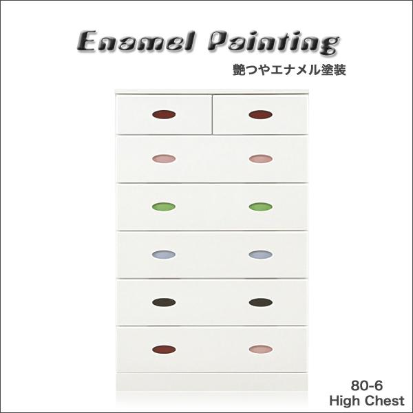 チェスト たんす ハイタイプ 幅80cm 6段 完成品 日本製 エナメル塗装 ホワイト
