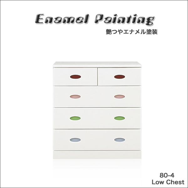チェスト たんす ロータイプ 幅80cm 4段 完成品 日本製 エナメル塗装 ホワイト