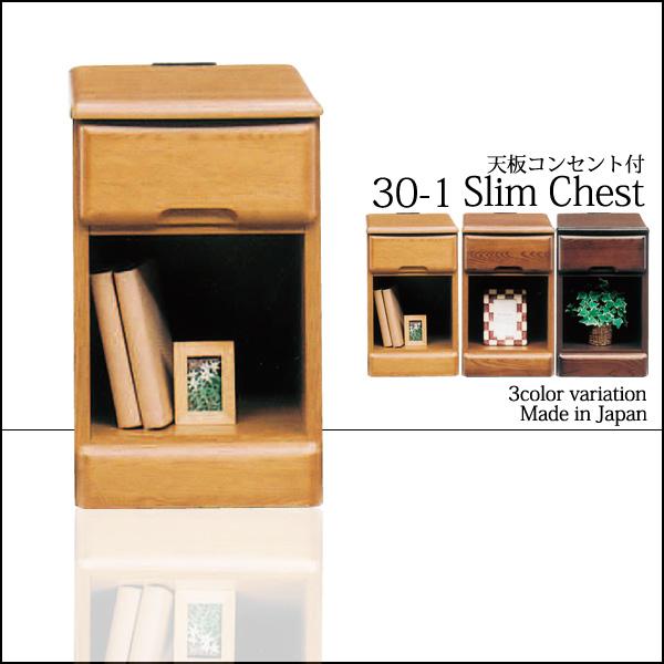 ナイトテーブル サイドテーブル オープンタイプ スリム 幅29cm 天然木 天板コンセント付き 日本製 完成品 ライト/ブラウン/ダークブラウン