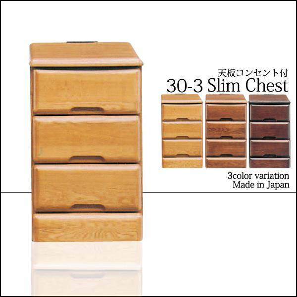 ナイトテーブル サイドテーブル サイドチェスト 3段 幅29cm 天然木 天板コンセント付き 日本製 完成品 ライト/ブラウン/ダークブラウン