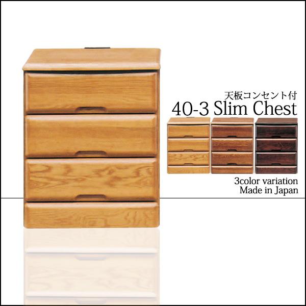 ナイトテーブル サイドテーブル ナイトチェスト 幅39cm 天然木 天板コンセント付き 日本製 完成品 ライト/ブラウン/ダークブラウン