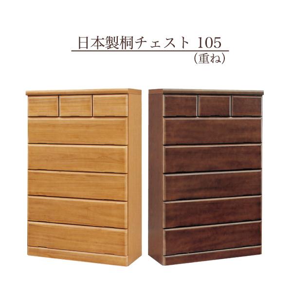 チェスト たんす ハイタイプ 幅105cm 6段 完成品 日本製 桐 ナチュラル/ダークブラウン