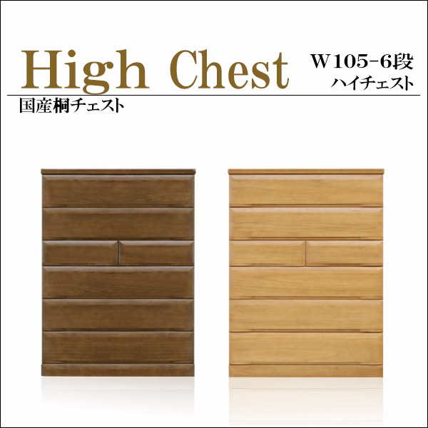 チェスト たんす ハイタイプ 幅105cm 6段 完成品 桐材 日本製 ナチュラル/ブラウン