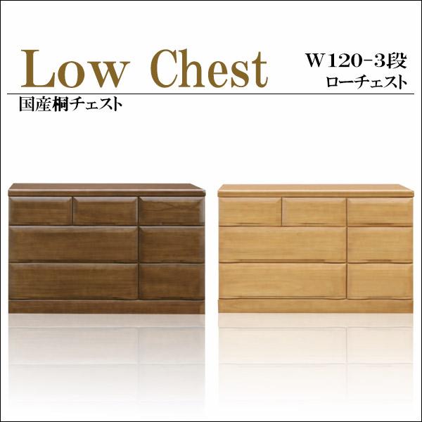 チェスト たんす ロータイプ 幅120cm 3段 完成品 桐材 日本製 ナチュラル/ブラウン
