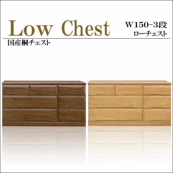 チェスト たんす ロータイプ 幅150cm 3段 完成品 桐材 日本製 ナチュラル/ブラウン