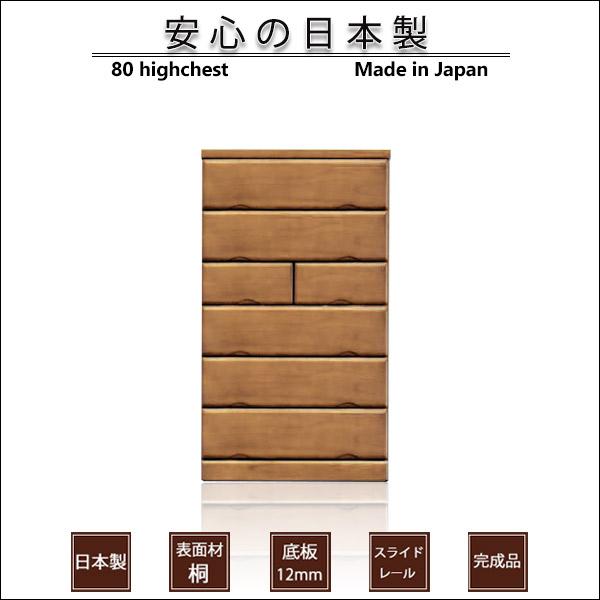 チェスト たんす ハイタイプ 幅80cm 6段 完成品 日本製 桐材