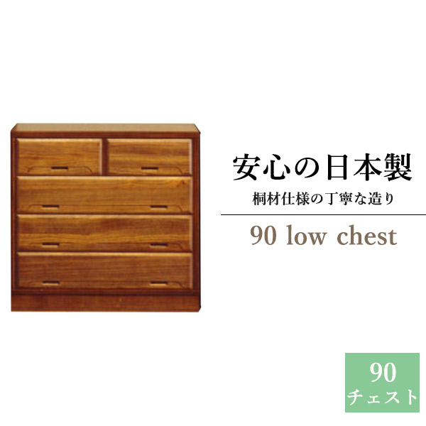 チェスト たんす ロータイプ 幅90cm 4段 完成品 桐材 前板無垢一枚板 日本製 浮造り