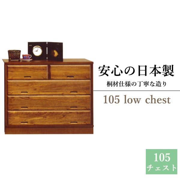 チェスト たんす ロータイプ 幅105cm 4段 完成品 桐材 前板無垢一枚板 日本製 浮造り