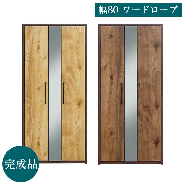 ワードローブ クローゼット 前面鏡付き 幅79cm 開き戸 完成品 日本製 ブラウン/ナチュラル