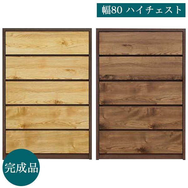 チェスト たんす ハイタイプ 幅80cm 5段 完成品 日本製 ブラウン/ナチュラル
