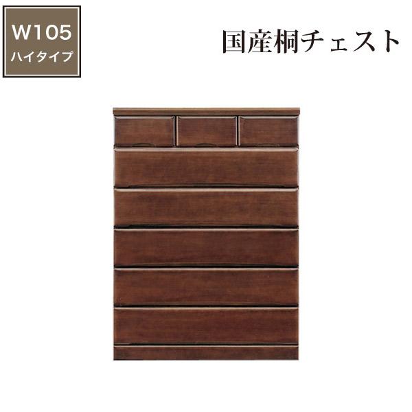 チェスト たんす ハイタイプ 幅105cm 6段 完成品 桐 日本製 ナチュラル/ダークブラウン