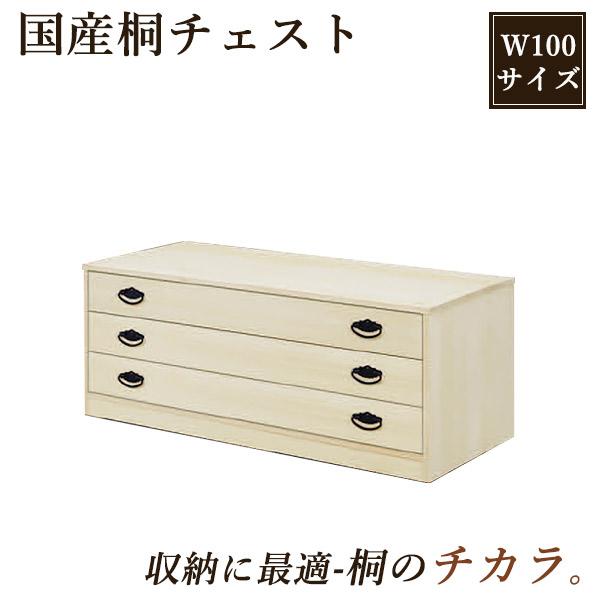 桐たんす 桐タンス 3段 着物収納 たとう紙収納 幅100cm 日本製 完成品