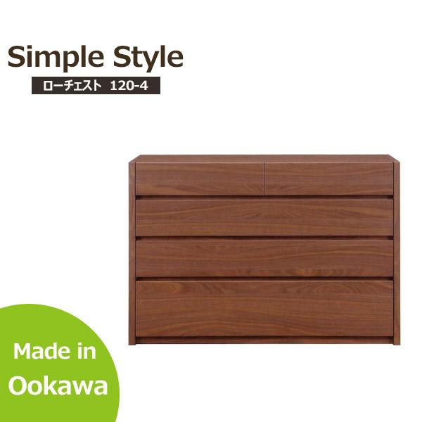 チェスト たんす ロータイプ 幅120cm 4段 完成品 ウォールナット突板 日本製 ブラウン