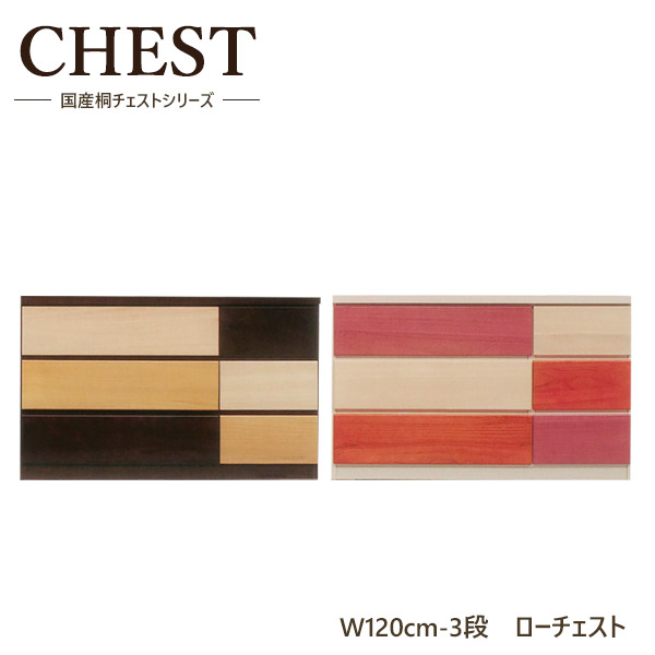 チェスト たんす ロータイプ 幅120cm 3段 完成品 桐無垢 日本製 マルチカラー ブラウン/ホワイト