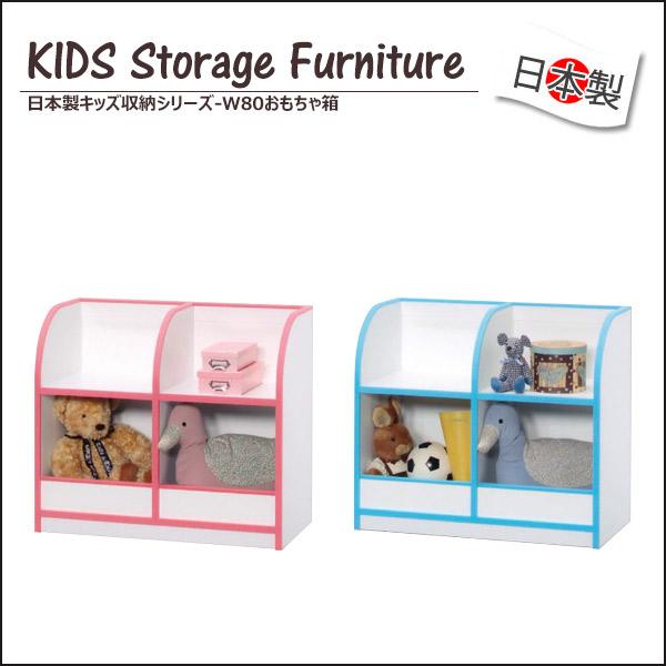 ジュニア ランドセルラッック おもちゃ収納 幅80cm 男の子 女の子 日本製 完成品 ピンク/ブルー