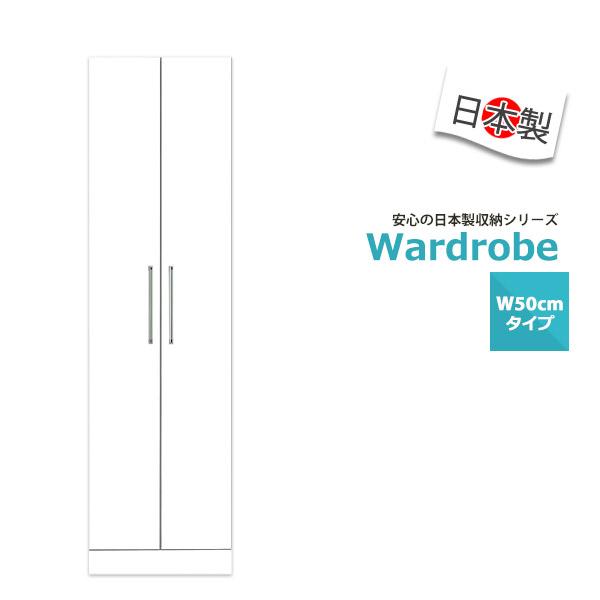 ワードローブ クローゼット ロッカータンス 幅50cm 開き戸 エナメル塗装 完成品 日本製 ホワイト