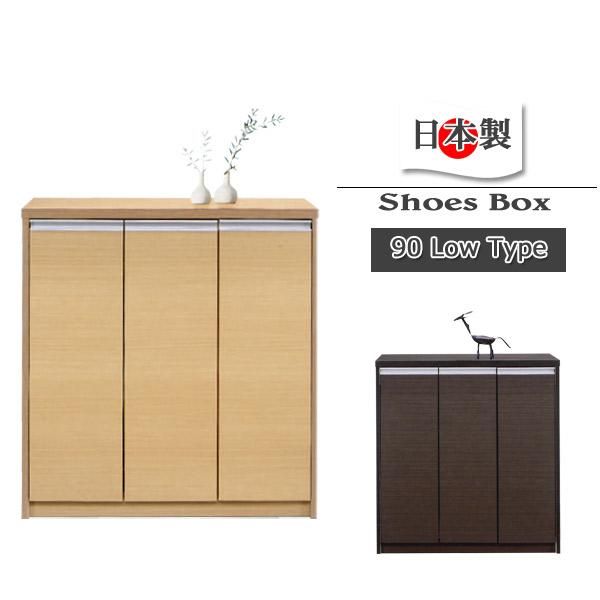 下駄箱 シューズボックス ロータイプ 幅89cm 高さ93cm 完成品 日本製 ブラウン/ナチュラル