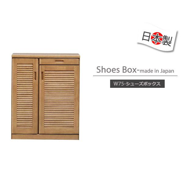 下駄箱 シューズボックス ロータイプ 幅75cm 高さ93cm ラバーウッド材 完成品 日本製