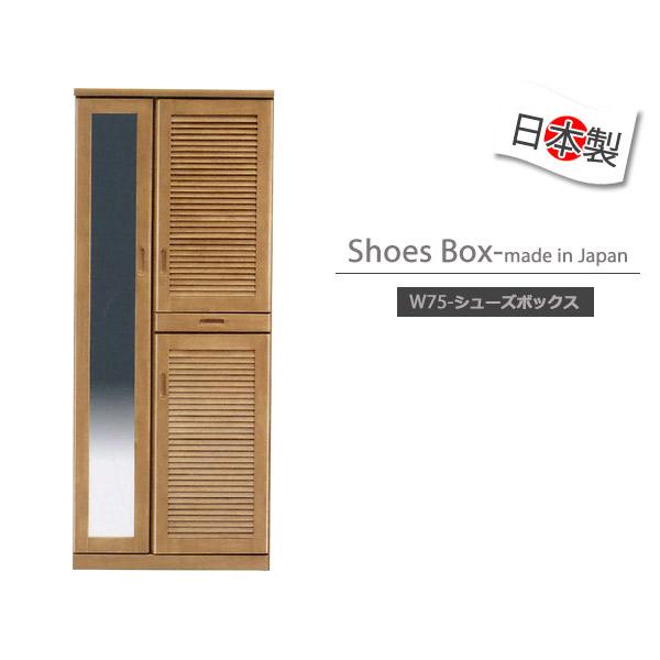 下駄箱 シューズボックス ハイタイプ 幅75cm 高さ182cm ミラー付き ラバーウッド材 完成品 日本製
