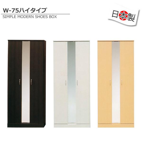 下駄箱 シューズボックス ハイタイプ 幅75cm 高さ180cm ミラー付き 完成品 日本製 ホワイト/ナチュラル/ブラック