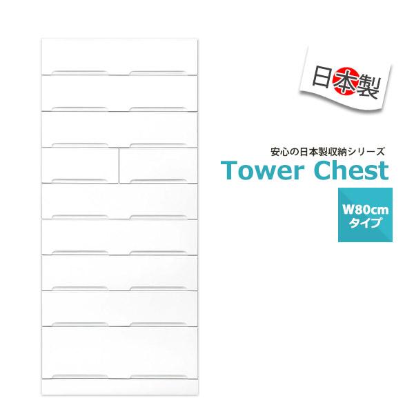 タワーチェスト たんす ハイタイプ 幅80cm 9段 エナメル塗装 完成品 日本製 ホワイト