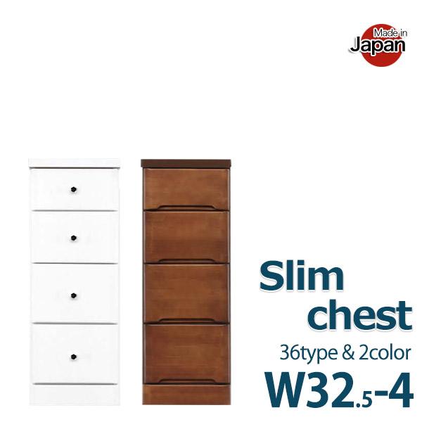 隙間収納 32.5cm 4段 スリム収納 スリムチェスト 日本製 完成品 ホワイト/ブラウン