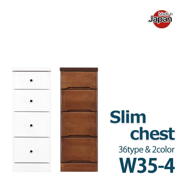 隙間収納 35cm 4段 スリム収納 スリムチェスト 日本製 完成品 ホワイト/ブラウン