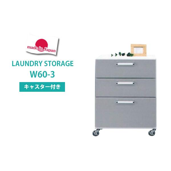 ランドリー収納 ランドリーチェスト 洗面所収納 幅60cm 3段 日本製 シルバー