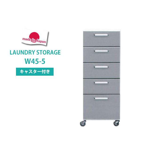 ランドリー収納 ランドリーチェスト 洗面所収納 幅45cm 5段 日本製 シルバー