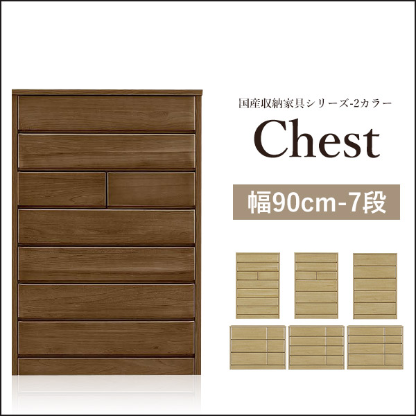チェスト たんす ハイタイプ 幅90cm 7段 桐 完成品 日本製 ナチュラル/ダークブラウン