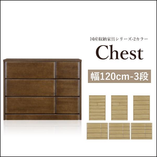 チェスト たんす ロータイプ 幅120cm 3段 桐 完成品 日本製 ナチュラル/ダークブラウン
