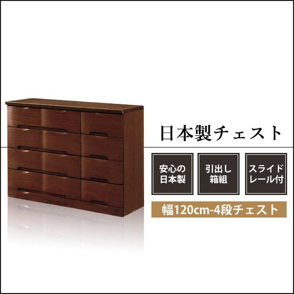チェスト たんす ロータイプ 幅120cm 4段 完成品 日本製 ブラウン/ナチュラル/ホワイト