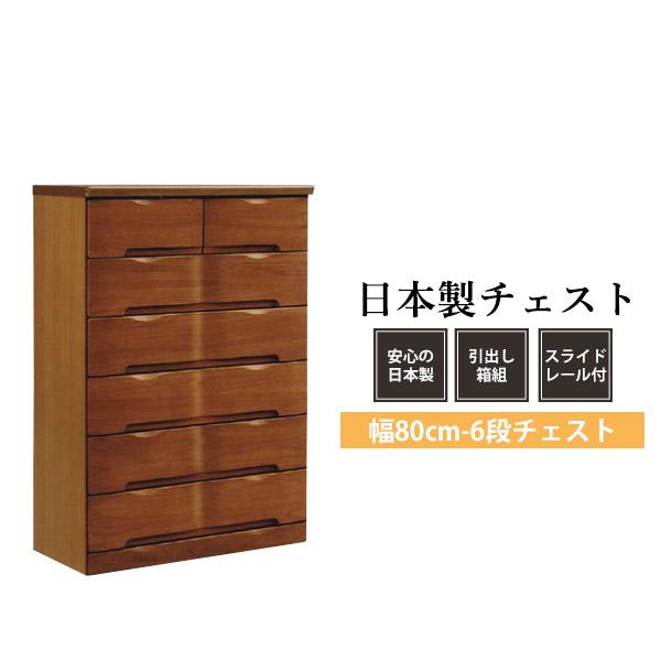 チェスト たんす ハイタイプ 幅79cm 6段 完成品 日本製 ブラウン/ナチュラル/ホワイト