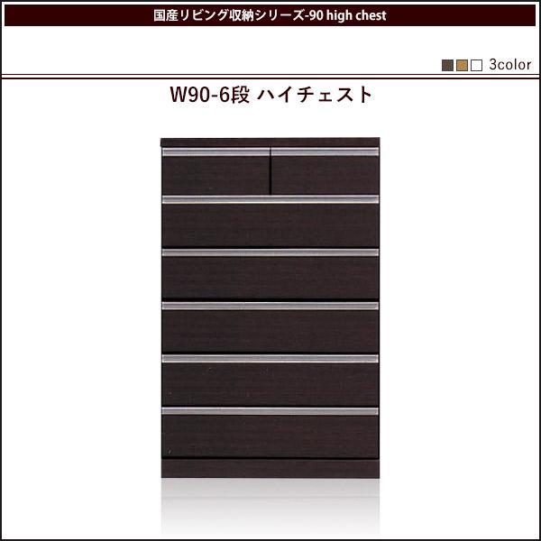 チェスト たんす ハイタイプ 幅90cm 6段 完成品 日本製 ブラウン/ホワイト