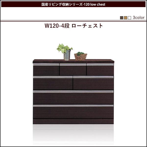 チェスト たんす ロータイプ 幅120cm 4段 完成品 日本製 ブラウン/ホワイト