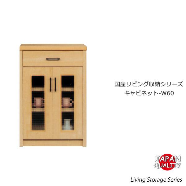 キャビネット サイドボード リビング収納 幅60cm 日本製 完成品 ナチュラル/ブラウン