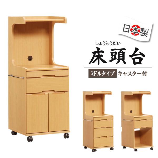 床頭台 ベッドサイド 収納庫 日本製 ミドルタイプ 開き戸タイプ【床頭台 しょうとうだい】