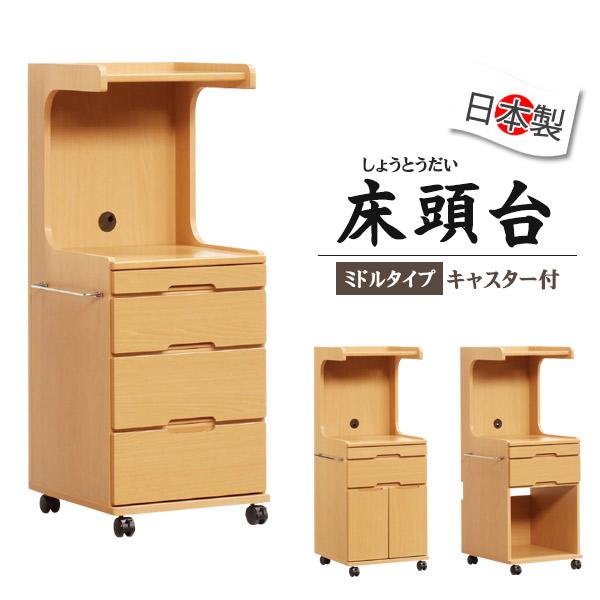 床頭台 ベッドサイド 収納庫 日本製 ミドルタイプ 引出タイプ【床頭台 しょうとうだい】