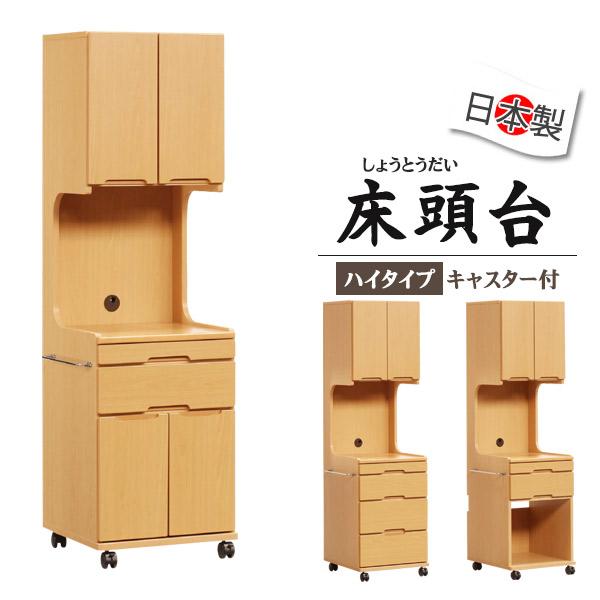 床頭台 ベッドサイド 収納庫 日本製 ハイタイプ 開き戸タイプ【床頭台 しょうとうだい】