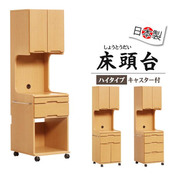 床頭台 ベッドサイド 収納庫 日本製 ハイタイプ 冷蔵庫タイプ【床頭台 しょうとうだい】