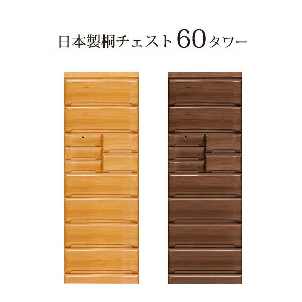 チェスト たんす ハイタイプ 幅60cm タワー 完成品 日本製 桐材 ライトブラウン/ダークブラウン