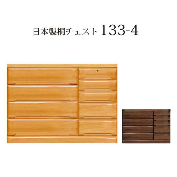 チェスト たんす ロータイプ 幅133cm 4段 完成品 日本製 桐材 ライトブラウン/ダークブラウン