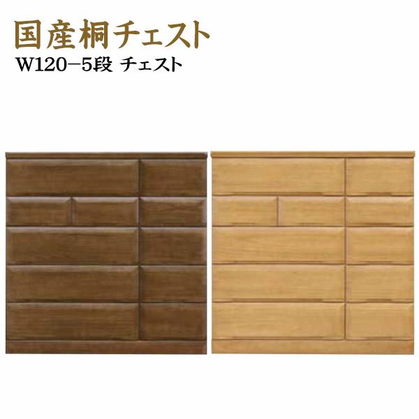 チェスト たんす ハイタイプ 幅120cm 5段 完成品 桐材 日本製 ナチュラル/ブラウン