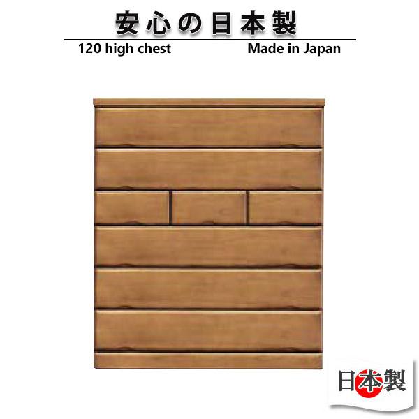 チェスト たんす ハイタイプ 幅120cm 6段 完成品 日本製 桐材