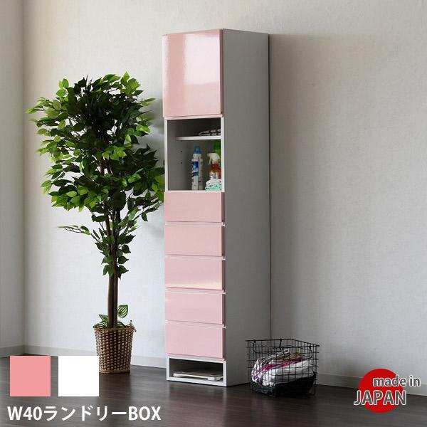 ランドリー収納 ランドリーチェスト スリム収納 すきま収納 隙間 洗面所収納 エナメル塗装 幅40cm 完成品 日本製 ホワイト/ピンク W40