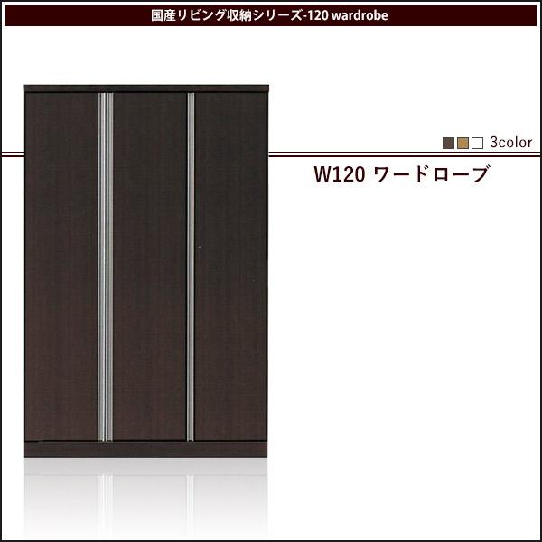ワードローブ クローゼット 幅119cm 開き戸 ロッカー収納 完成品 日本製 ダークブラウン/ミディアム/ホワイト