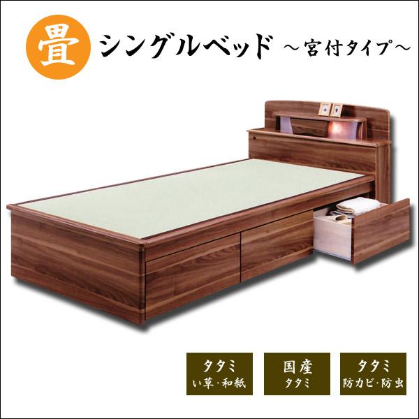 シングルベッド 畳ベッド 宮付き ライト付 引出し付き 幅105cm ブラウン