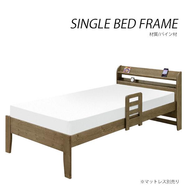 ベッド ベッドフレーム シングル 収納棚付 コンセント付 宮棚付きベッド すのこベッド すのこ スノコ 3段階 高さ調節 ベット 木製 パイン材 木目 おしゃれ シンプル 北欧 カントリー  コスパ  送料無料